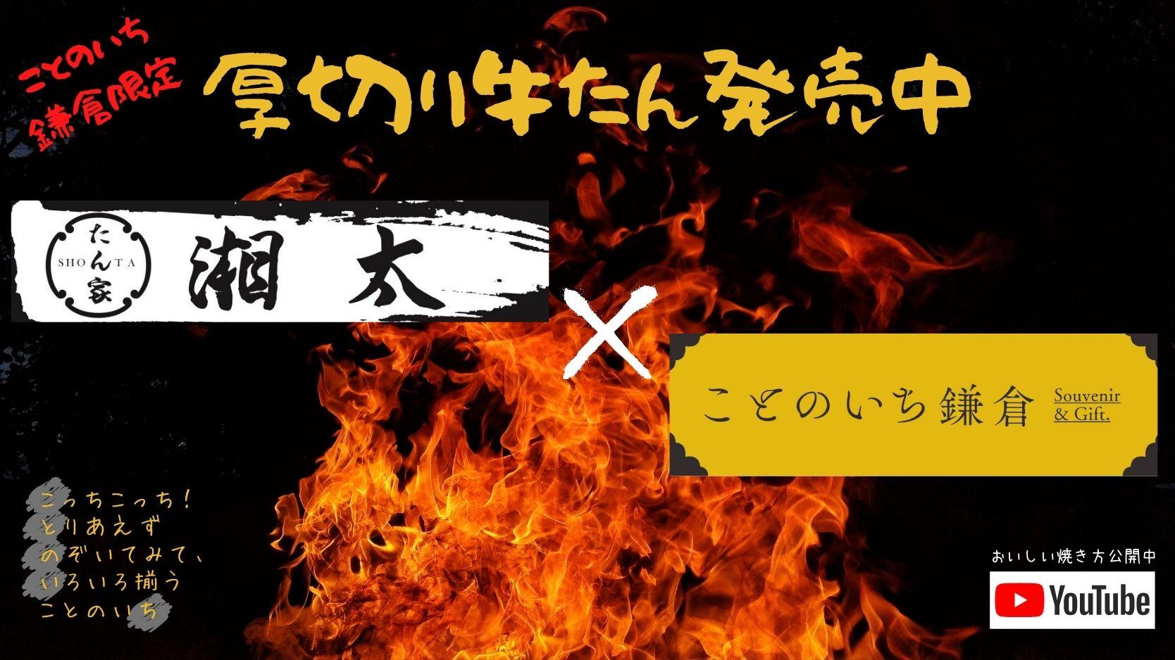 【ことのいち鎌倉限定】厚切り牛たん発売中