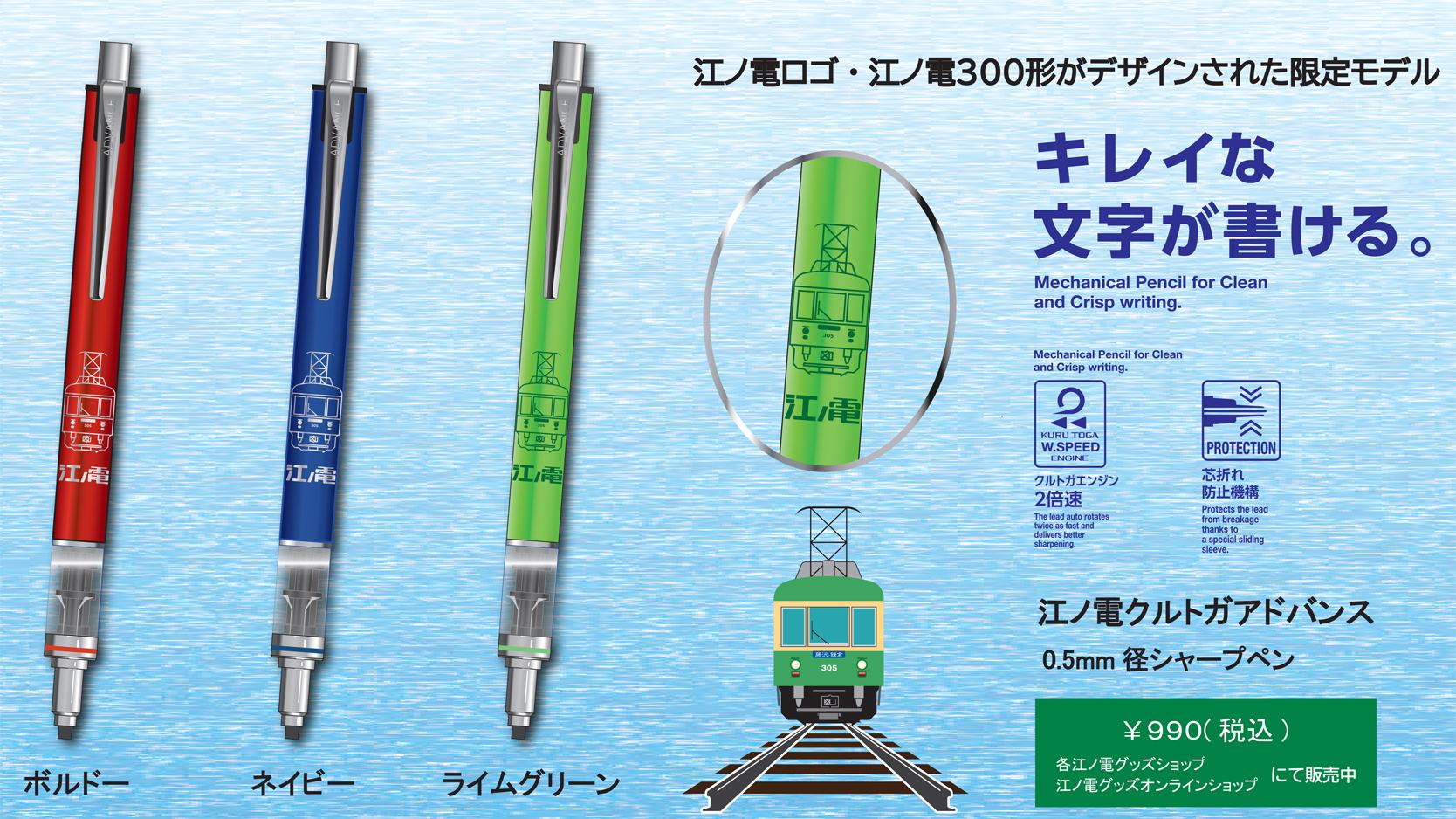 江ノ電クルトガアドバンス